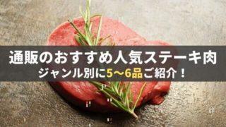 【2020年版】通販のおすすめ人気ステーキ肉まとめ【楽天市場で買える】
