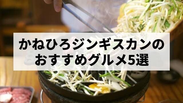 かねひろジンギスカンで話題の通販グルメ5選【口コミ評判も!】
