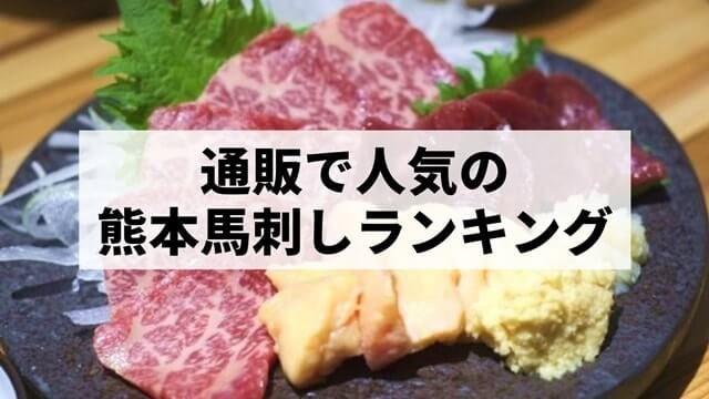 通販で人気の国産熊本馬刺しランキングTOP3【評判がいい商品も!】
