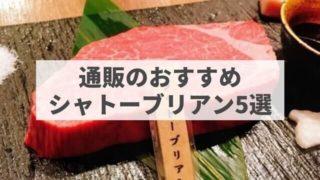 通販のシャトーブリアンランキングTOP5【激安2枚セットあり!】