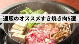 【おすすめ】通販でお取り寄せできるすき焼き肉5選【寒い季節に!】