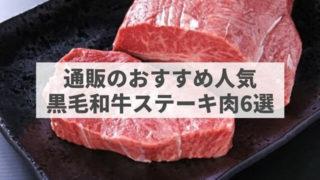 【最高級】通販の黒毛和牛ステーキ肉6選【失敗しない選び方も!】