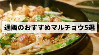 通販のおすすめマルチョウ(コプチャン)5選【失敗しない選び方も!】