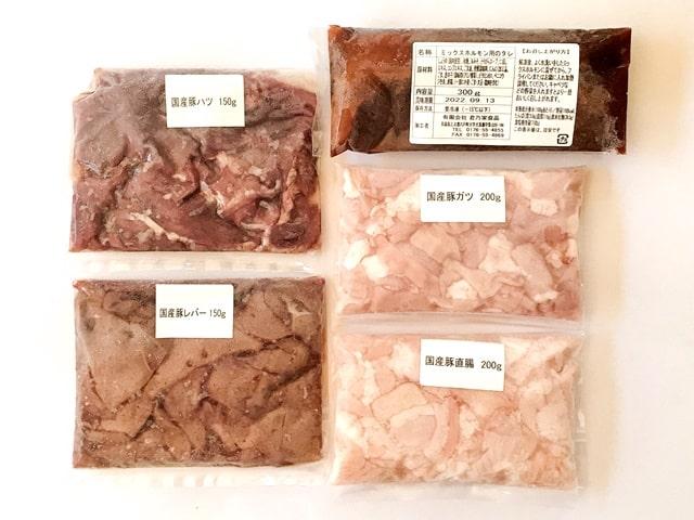 君乃家の『国産豚ミックスホルモン1kg』