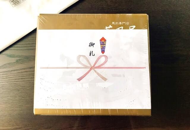 馬刺し通販・菅乃屋の『鮮馬刺し 桜セット』が届いた時の状態