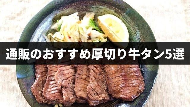 【保存版】通販でお取り寄せできる厚切り牛タン5選【食べ応え満点!】
