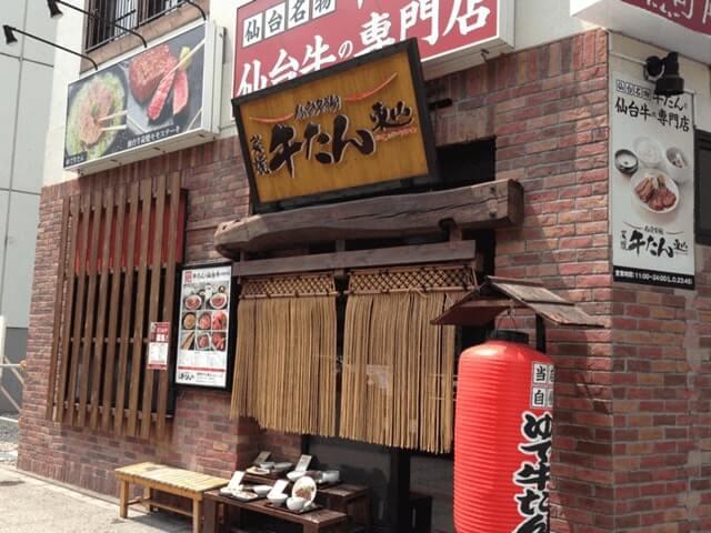 通販『炭焼牛たん東山』ってどんなお店?