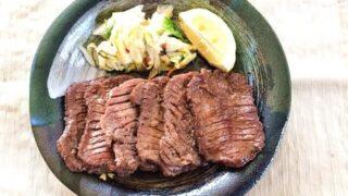 【超ウマい】通販でお取り寄せできる美味しい厚切り牛タン5選【食べ応え満点!】