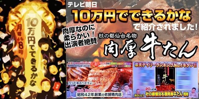 POINT1:テレビで何度も紹介されている注目の厚切り牛タン!