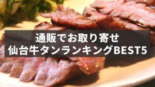 【2020最新】通販でお取り寄せできる仙台牛タンランキングBEST5