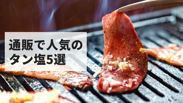 【おすすめ】通販でお取り寄せできる人気のタン塩5選【焼くだけでOK!】
