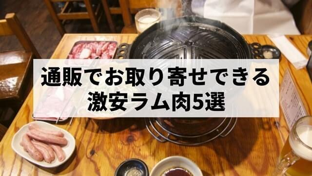 【激安】通販でお取り寄せできる安いし美味しいラム肉5選