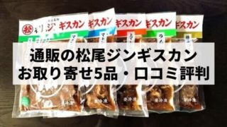 【口コミ】マズいって本当?通販・松尾ジンギスカンでジンギスカン買ってみた