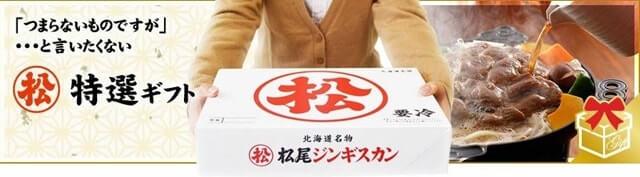 3.通販でお取り寄せできるジンギスカン2:松尾ジンギスカン
