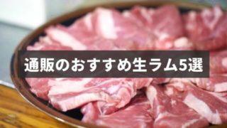 通販でお取り寄せできるオススメの生ラム肉5選【新鮮でヘルシー!】