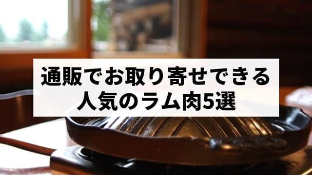 通販でお取り寄せできる人気ラム肉5選【鍋やラムしゃぶに使える!】