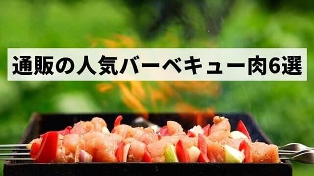 通販でお取り寄せできる人気バーベキュー肉6選【最高のBBQに!】