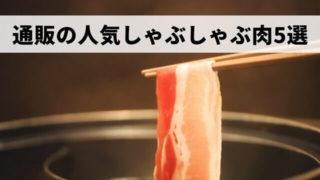 通販でお取り寄せできる人気しゃぶしゃぶ肉5選【使い勝手がいい!】