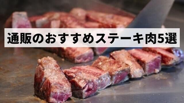 【おすすめ】通販でお取り寄せできる人気ステーキ肉5選【最新版】