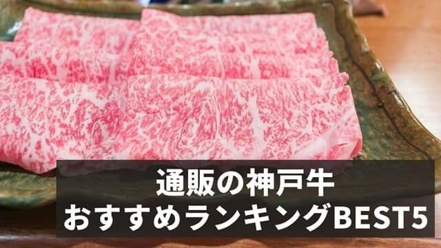 【おすすめ】通販でお取り寄せできる神戸牛ランキングBEST5【2021最新】