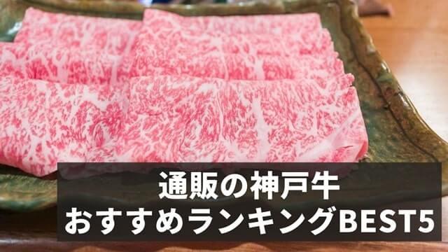 【おすすめ】通販でお取り寄せできる神戸牛ランキングBEST5【最新版】