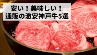 【激安】通販の安いし美味しい神戸牛5選【最安値1,500円の鬼コスパ!】