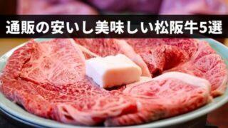 【激安】通販の安いし美味しい松阪牛5選【1kgがたったの5,680円!】