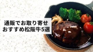 【2021最新】通販でお取り寄せできるおすすめ松阪牛5選【ステーキなど】