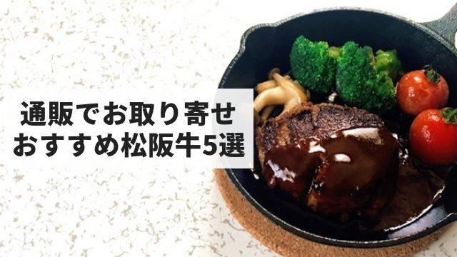 【保存版】通販でお取り寄せできるおすすめ松阪牛5選【ステーキなど!】