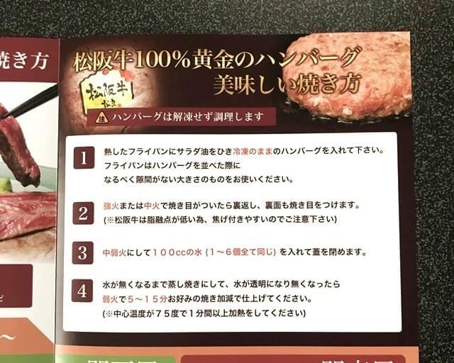通販でお取り寄せした『松阪牛100% 黄金のハンバーグ6個入』に同封された冊子