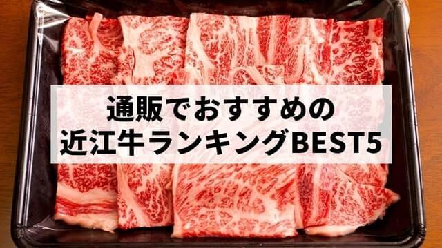 【おすすめ】通販でお取り寄せできる近江牛ランキングBEST5【最新版】