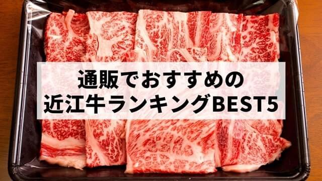 【おすすめ】通販でお取り寄せできる近江牛ランキングBEST5【ステーキなど!】