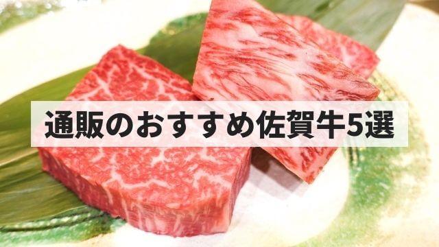 【おすすめ】通販でお取り寄せできる美味しい佐賀牛5選【ステーキなど!】