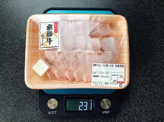 通販でお取り寄せした『飛騨牛・国産豚肉バーベキューセット1kg』を計量