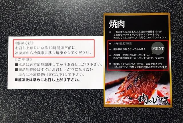 通販でお取り寄せした『飛騨牛・国産豚肉バーベキューセット1kg』の冊子