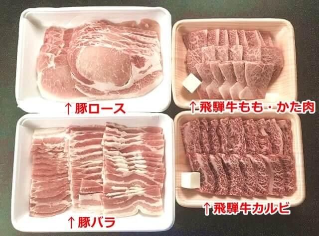 通販でお取り寄せした『飛騨牛・国産豚肉バーベキューセット1kg』
