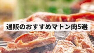 風味豊かでウマい!通販でお取り寄せできるオススメのマトン肉5選
