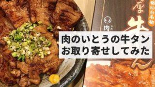 本当に美味しいの?肉のいとうで肉厚牛タンをお取り寄せしてみた【口コミ評判】