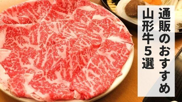 【保存版】通販でお取り寄せできるおすすめ山形牛5選【ステーキなど!】