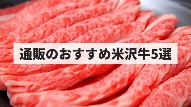 【おすすめ】通販でお取り寄せできる人気の米沢牛5選【ハンバーグなど!】