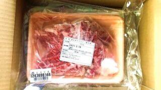口コミ評判をガチ検証!肉工房志方で黒毛和牛カルビをお取り寄せしてみた