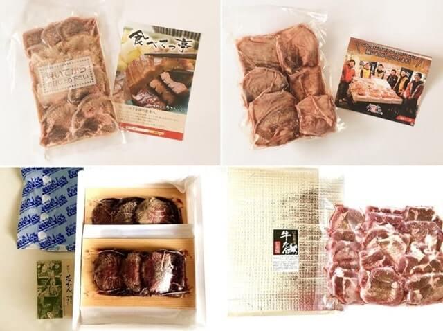 通販でお取り寄せできる仙台牛タンランキングBEST5