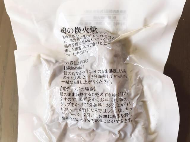 通販でお取り寄せした『鶏の炭火焼 100g×3セット』