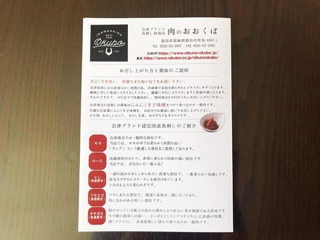 通販でお取り寄せした『会津馬刺し 2種食べ比べセット』に付属した冊子
