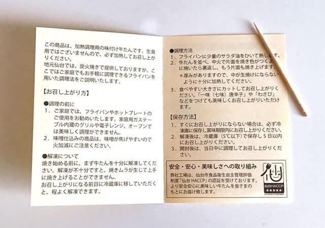 通販でお取り寄せした『厚切り芯たん塩仕込み390g』同梱の冊子