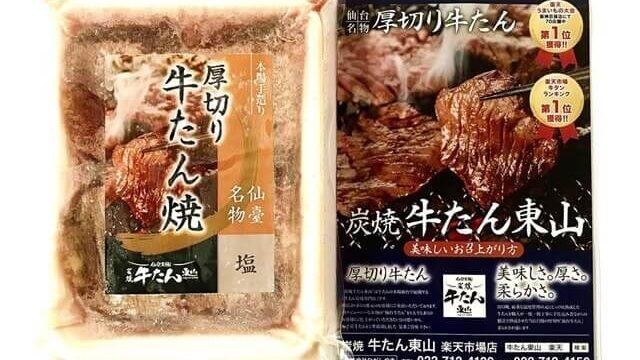 【レビュー】本当にウマいの?通販・炭焼牛たん東山の厚切り牛タンを買ってみた