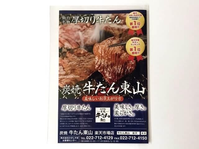『厚切り牛たん4枚セット(140g)』に同梱された調理メモ