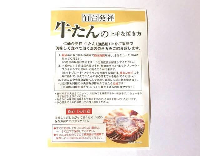 通販でお取り寄せした『カネタ プレミアム牛タン至極1kg』に同梱された冊子