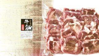 【実食レポ】カネタの『プレミアム牛タン至極1kg』をお取り寄せしてみた