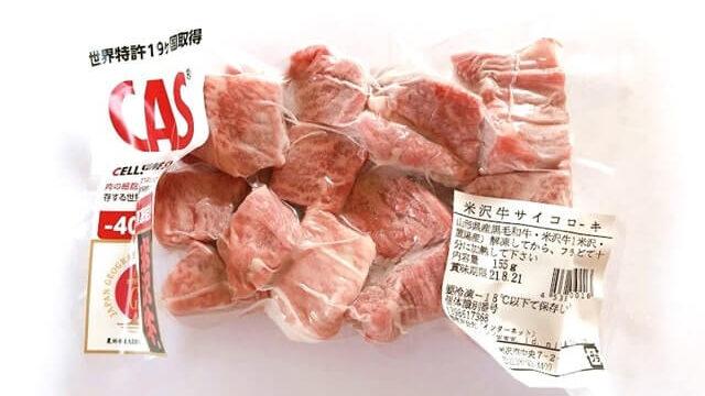 【実食レポ】登起波の『米沢牛 特選サイコロステーキ150g』をお取り寄せしてみた